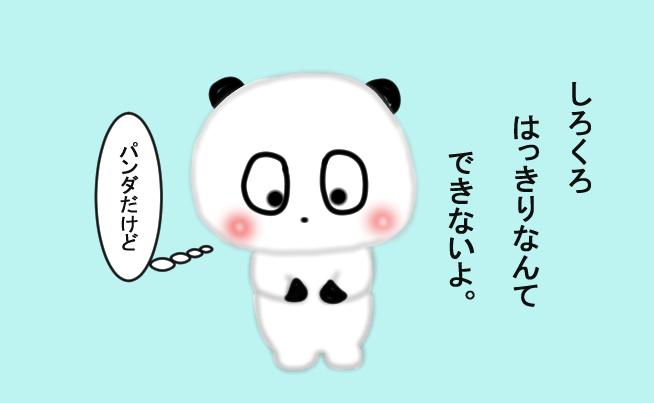 f:id:mofnokikotori:20161227204636j:plain