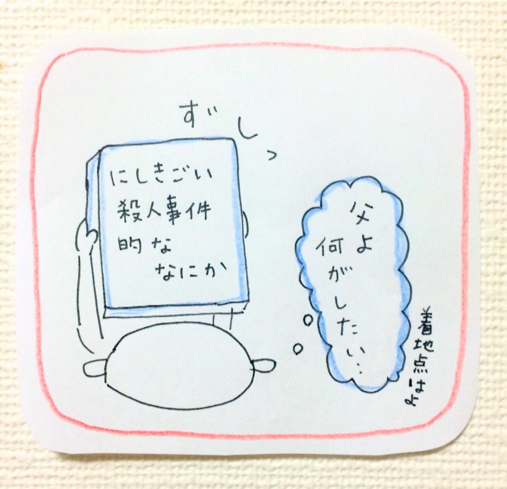 錦鯉殺人ボールペンイラスト