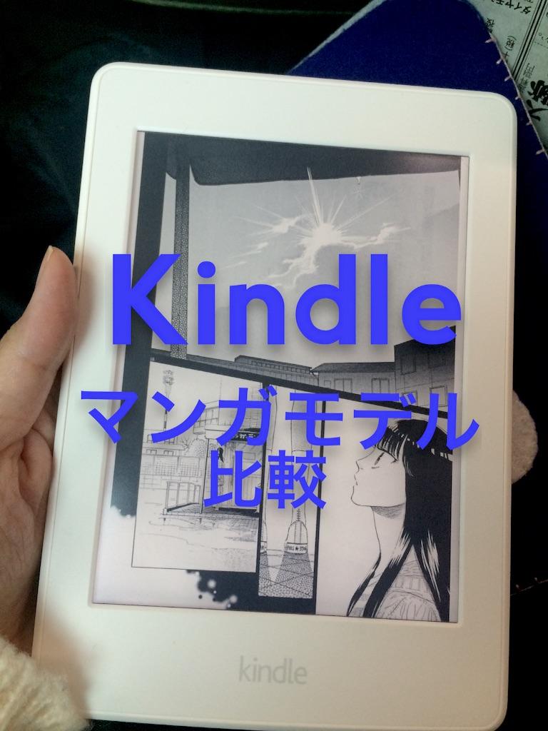Kindle Paperwhiteマンガモデル比較アイキャッチ画像