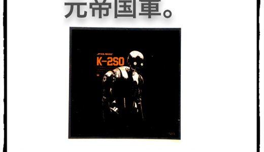 【ローグワン】K-2SOはイケメンドロイドすぎる!特徴まとめ、元帝国軍(スターウォーズ)