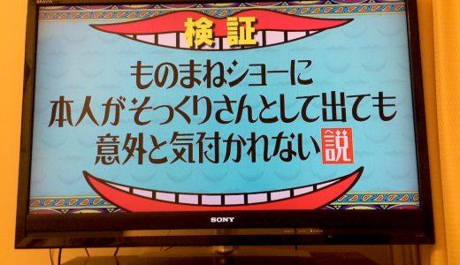 【水曜日のダウンタウン】神回 XJAPANのToshI登場回が感動!!2016年4月20日放送