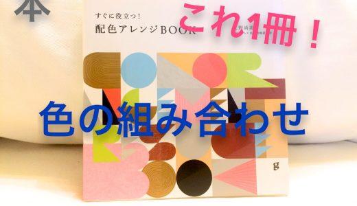 色の組み合わせはこれ1冊にたよりきる!『すぐに役立つ!配色アレンジBOOK』
