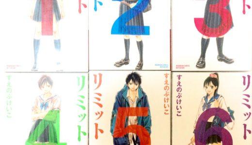【漫画全巻感想】JKのスクールカースト下剋上&サバイバル「リミット」(ネタバレ注意)