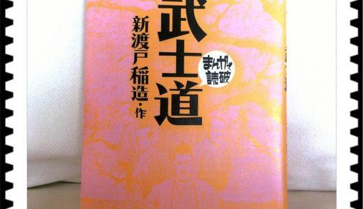 【まんがで読破】「武士道」は日本人なら知っておきたい。倫理観の原点だった(感想)