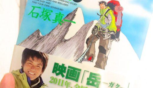 山岳救助が壮絶すぎる漫画「岳」【感想】どうして険しい山に登るの?そこに山があるから?