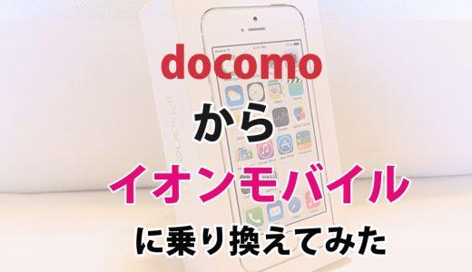 【格安SIM、iPhone】docomoからイオンモバイルにサクっと乗り換えた手順。注意点も(まとめ、レポ)