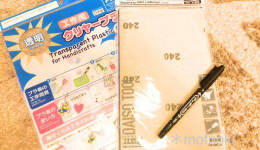 【はじめてのプラバン】100均の材料と色鉛筆で、プラバン作ってみた!(着色方法、ゆるレポ)