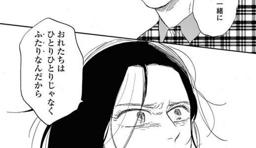 【漫画感想】「WHITE NOTE PAD」ヤマシタトモコ(著)中年男性と女子高生の入れ替わり漫画(ネタバレ注意)