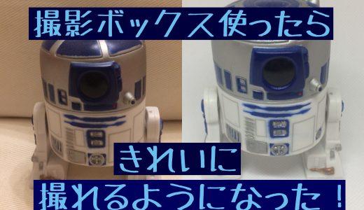 【SNS、ブログ用写真】撮影ボックスを使ったら、写真がきれいに撮れるようになった!
