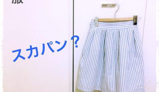 女のコのスカートの中。~スカパンとキュロットの違い~