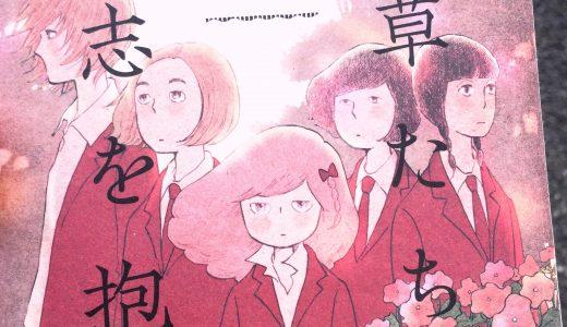 【漫画】「雑草たちよ大志を抱け」目立たない女子たちの何気ない日常がキラキラしてる作品【1巻完結】