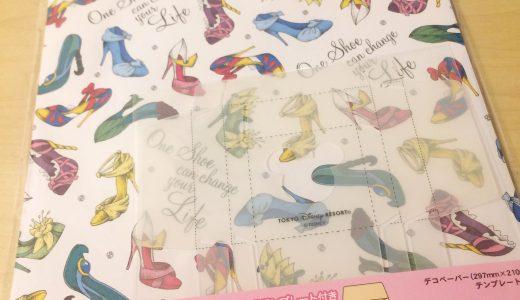 【ディズニーオススメお土産】ディズニーランドのデコペーパーセットでポチ袋を作ってみた(開封レポ)