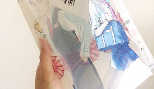 【恋は雨上がりのように10巻】特装版でしか見られない絵が浮かび上がる、特製クリアカバーを装着してみた(開封レポ)