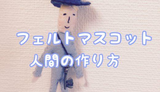 フェルトマスコットの人形・人間の作り方(シンプル、簡単)