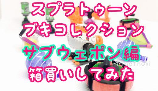 【スプラトゥーン】ブキコレクション「サブウェポン編」箱買いしてみた!(開封レビュー)