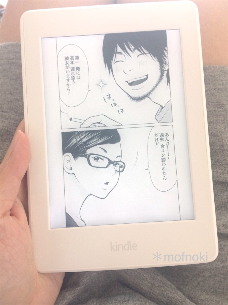 Kindle Paperwhiteその2
