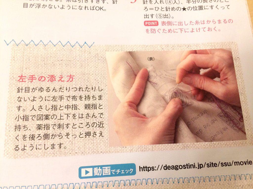デアゴスティーニかわいい刺しゅう左手の添え方