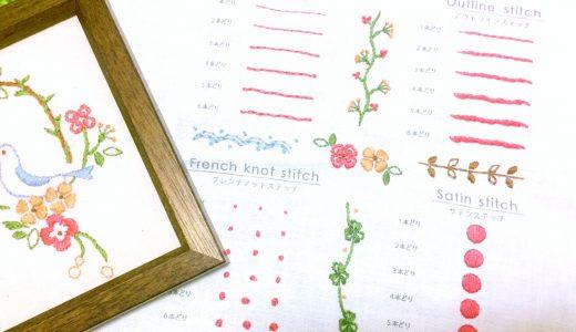 刺繍のステッチの種類と刺し方のまとめ(19種類)