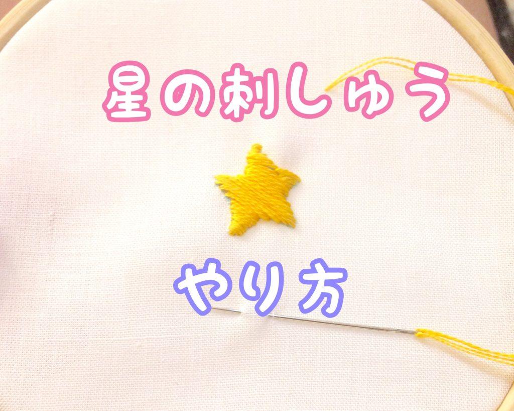 星の刺繍やり方アイキャッチ