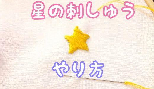 【星の刺繍】かわいい仕上がりになるステッチのやり方(道具、手順、ポイント)