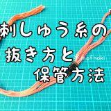 刺繍糸の抜き方と保管方法アイキャッチ