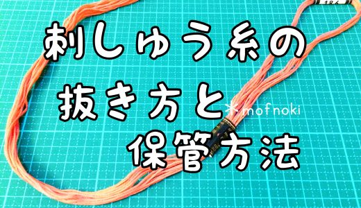 刺繍糸のきれいな抜き方と保管方法(刺繍初心者さん向け)