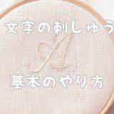 文字の刺繍アイキャッチ