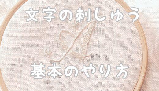 おしゃれに英語を刺繍したい!「文字の刺繍」基本のやり方(図案の写し方、縫い方)