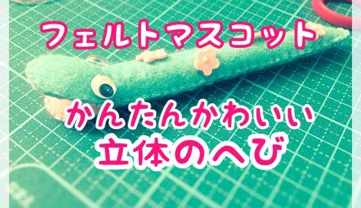 【簡単かわいい動物】立体のへびのフェルトマスコットを作ったら想像以上にかわいくできた!(製作no.12)