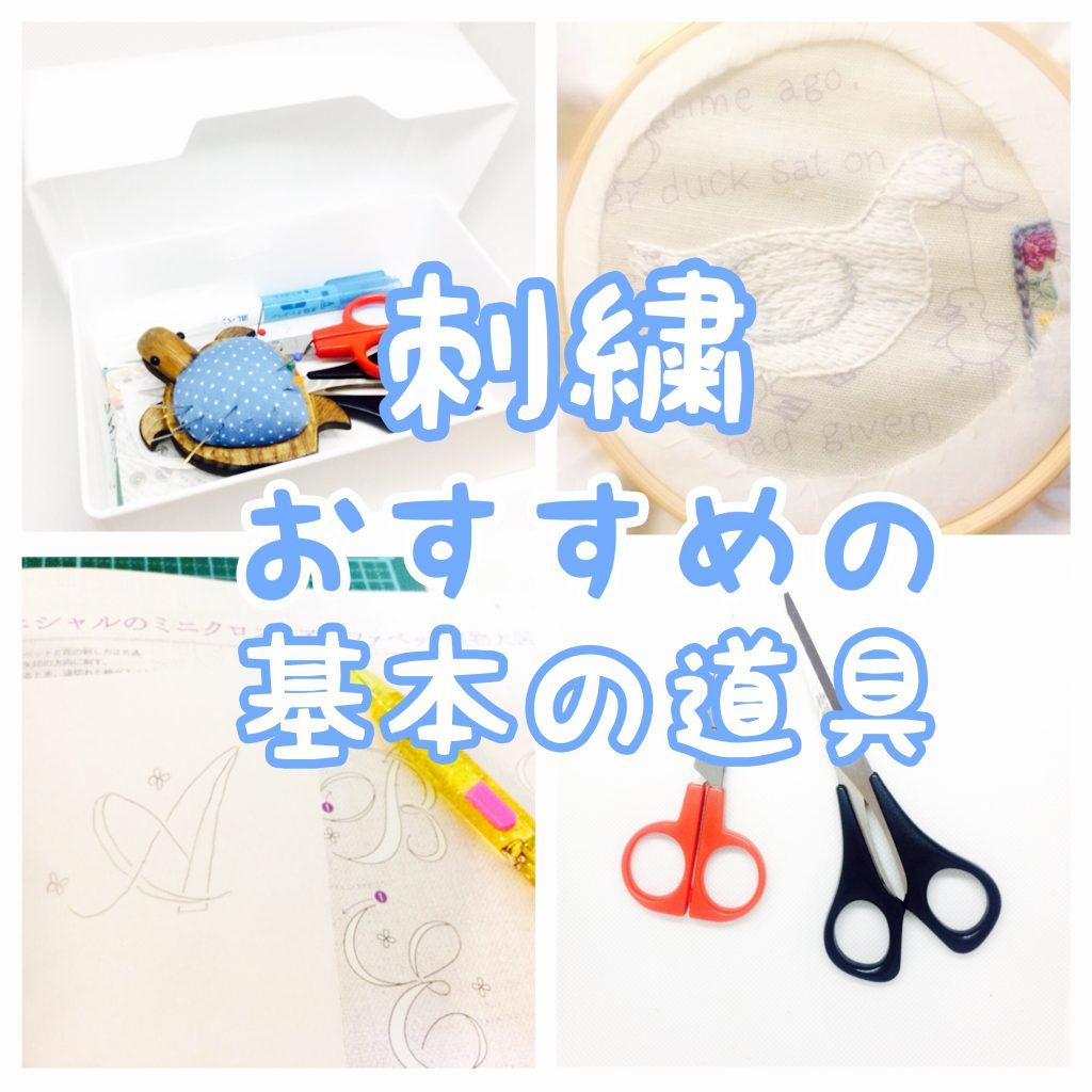 刺繍おすすめ道具アイキャッチ