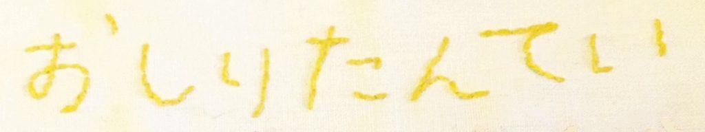 名前刺繍おしりたんてい