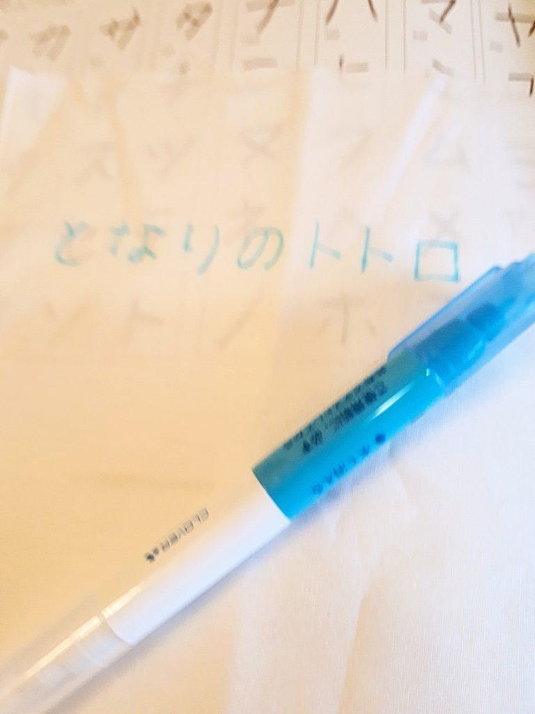 名前の刺繍、下書き