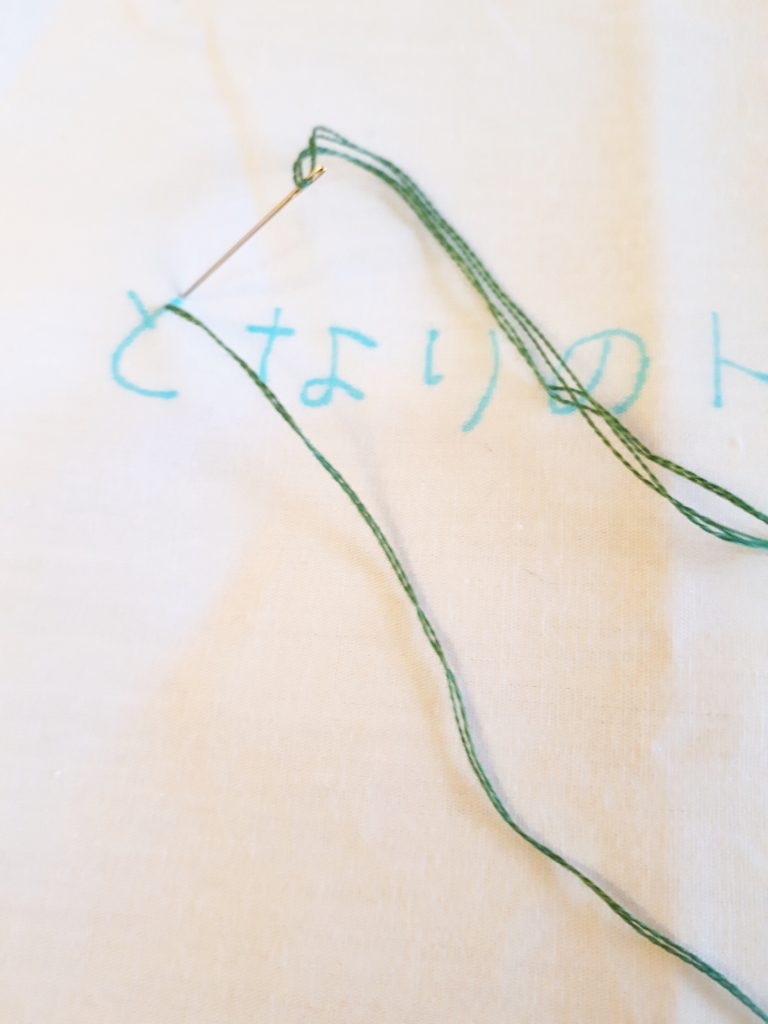 名前刺繍バックステッチ