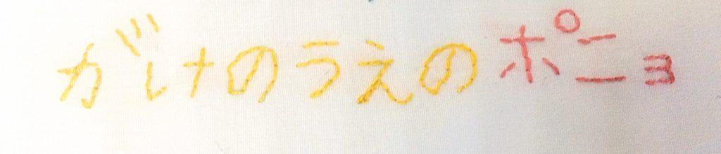 崖の上のポニョ名前の刺繍