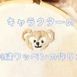 キャラクター刺繍アイキャッチ