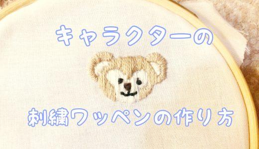 【簡単かわいい】キャラクターの刺繍ワッペンの作り方。好きなキャラのワッペンを作ろう!