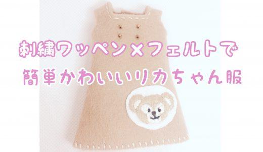 刺繍ワッペン×フェルトで簡単かわいいリカちゃん服を作っちゃおう!