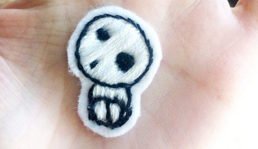 【手作りジブリ】もののけ姫の「こだま」の刺繍ワッペンを作ってみたらホラー感が出た(作り方日記)