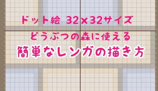 【ドット絵 32×32】とても簡単なレンガの描き方と手順(どうぶつの森マイデザイン)