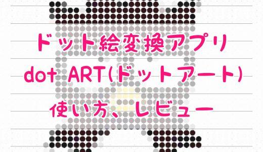 写真を簡単にドット絵に変換できるアプリ「dot ART」とは?使い方、レビューまとめ
