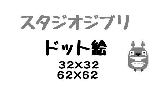 「スタジオジブリ」の小さいドット絵まとめ(32×32/62×62)