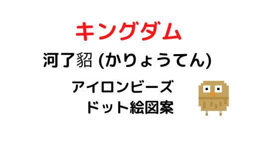 【キングダム】河了貂 (かりょうてん)のアイロンビーズ・ドット絵図案