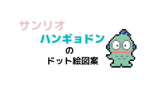 【サンリオ】ハンギョドンのアイロンビーズ・ドット絵図案
