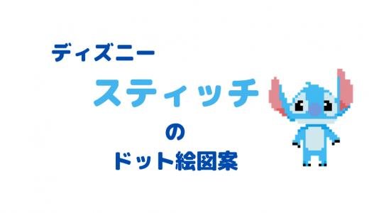 【ディズニーキャラクター】スティッチのアイロンビーズ・ドット絵図案