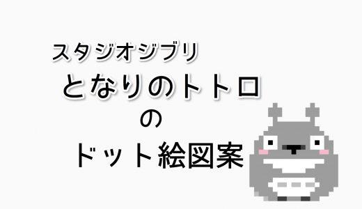 【となりのトトロ】トトロのアイロンビーズ・ドット絵図案(スタジオジブリ)