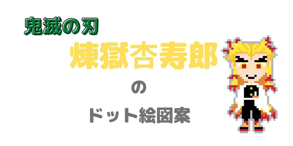 煉獄杏寿郎ドット絵図案アイキャッチ