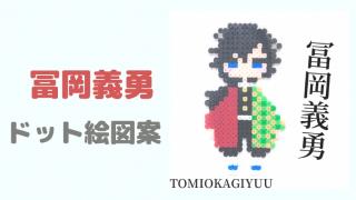 冨岡義勇アイキャッチ