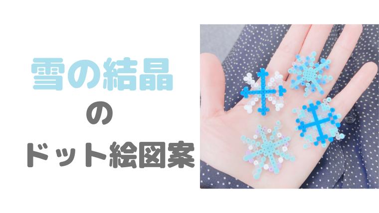 雪の結晶アイキャッチ