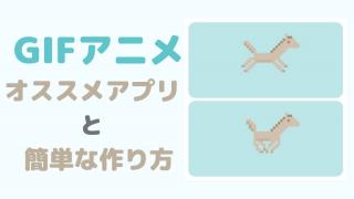 GIFアニメオススメアプリと作り方アイキャッチ