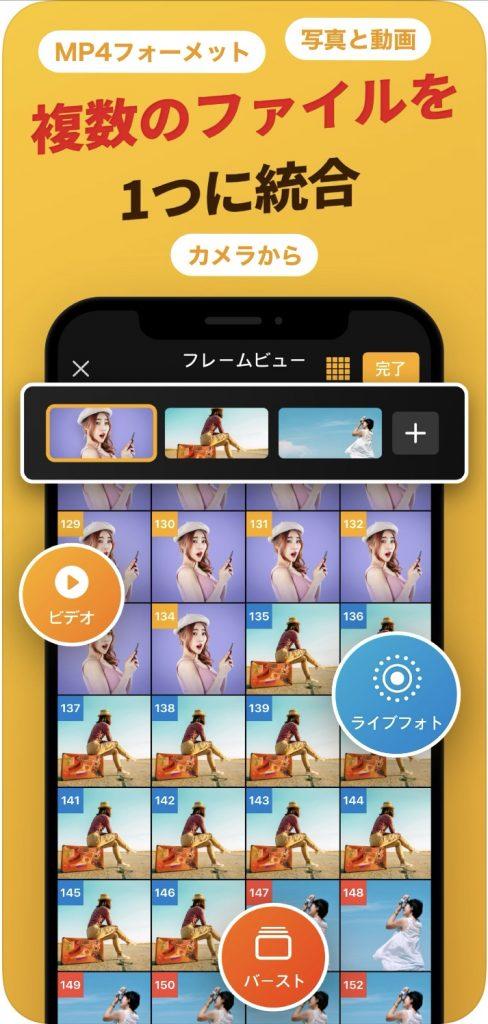 GIFアニメアプリ説明2